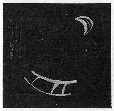 Xu Futong: 月 (Hold), kalligráfia