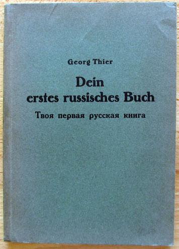 Georg Thier, Dein erstes Russisches Buch, Твоя первая русская книга, cover