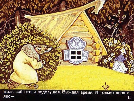 Russian film strip: The wolf and the seven goatlings