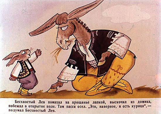 Russian film strip: The Lion Without a Tail