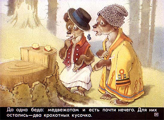 Russian film strip: The two bear cubs, the fox and the cheese (Hungarian folk tale)