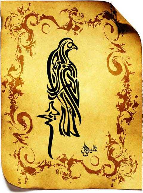 Allahu Akbar Calligraphy Image Search Results
