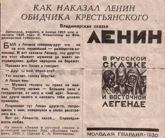 За возрождение ленинизма: против доленинского марксизма, троцкизма и сталинизма - Страница 9 Lenin-in-russian-tales-and-eastern-legends-550