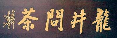 A longjingi teaház cégére