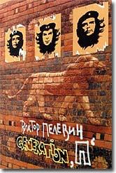 Viktor Pelevin, Generation P címlapja