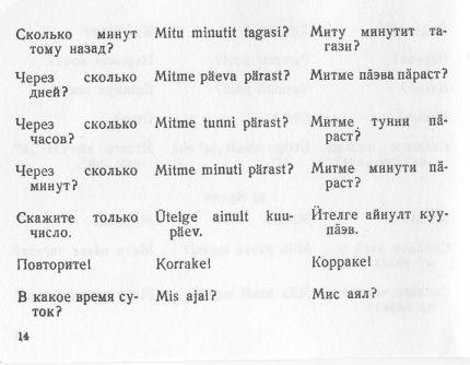 Orosz-észt háborús társalgási zsebkönyv