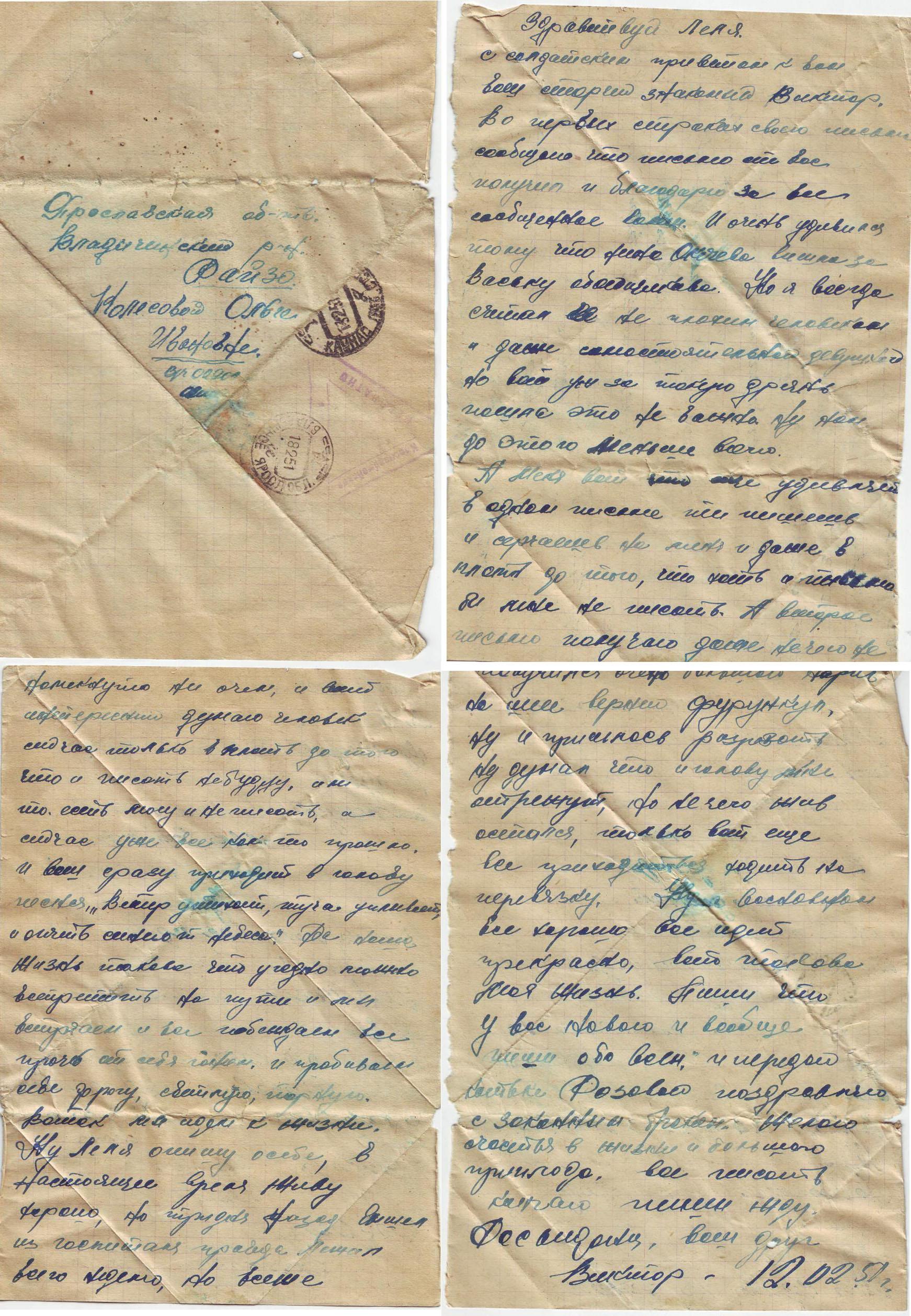 Письма девушки солдату 12 фотография