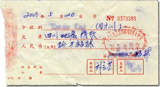 Receipt of the donation offered for the victims of the Sichuan Earthquake